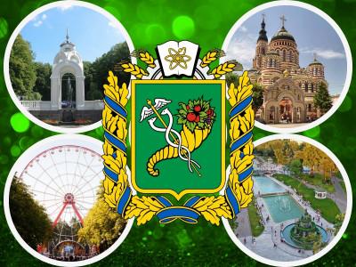 День города Харьков - 23 августа