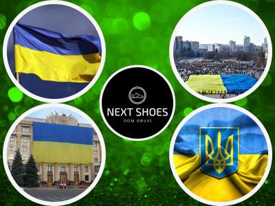 День Государственного флага Украины - 23 августа