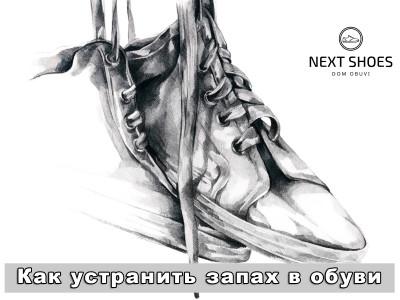 Как устранить запах в обуви советы и рекомендации
