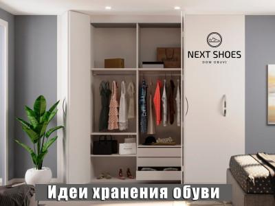 Идеи для компактного хранения обуви