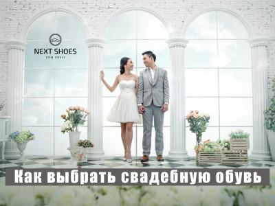 Как выбрать свадебную обувь жениху и невесте?