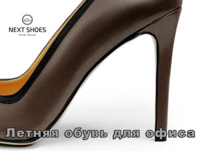 Летняя обувь для офиса