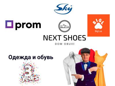 NEXT SHOES: 3 года партнерства с Prom.ua и Bigl.ua