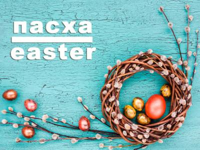 Поздравляем Вас с великим праздником Пасхи!