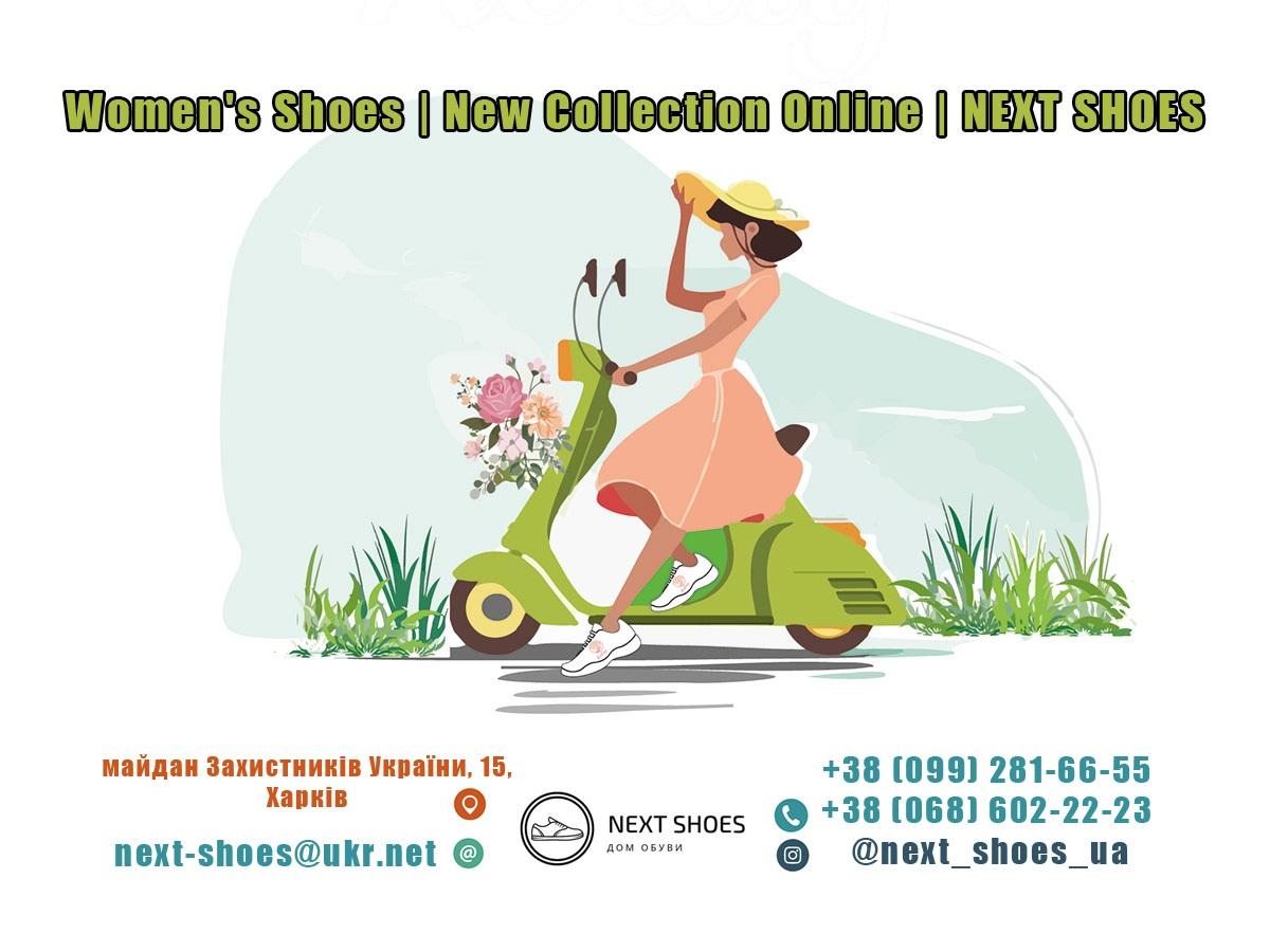 Новая коллекция женской обуви Весна-Лето 2021 в NEXT SHOES