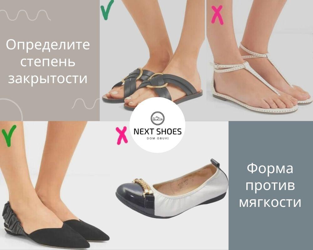 фото правила подбора летней обуви для офиса