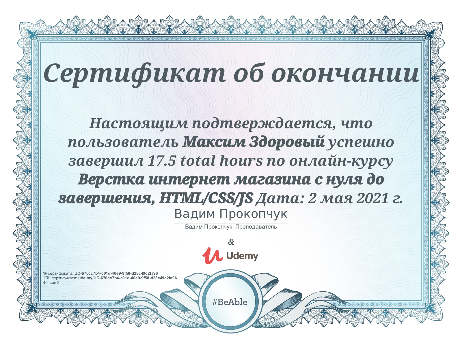 Certificate of completion of the course Layout of an online store from scratch to completion HTML CSS JS