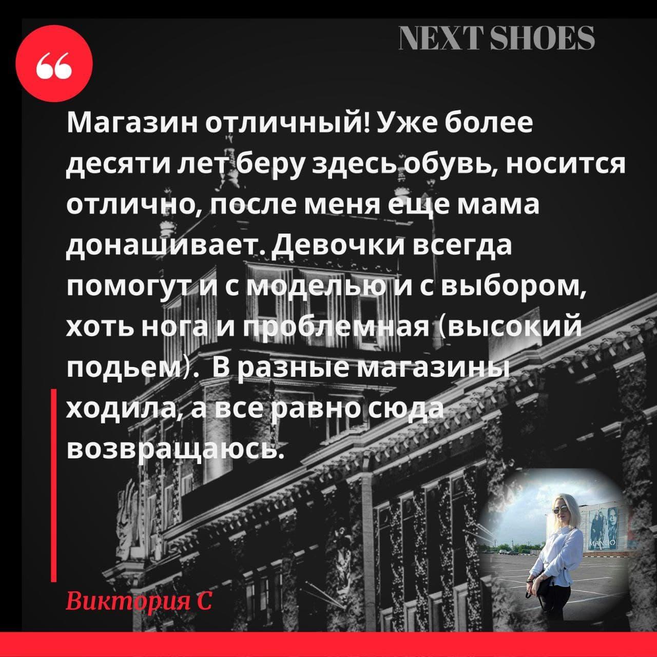 Отзывы об интернет-магазине мужской и женской обуви в Украине NEXT SHOES Виктория С