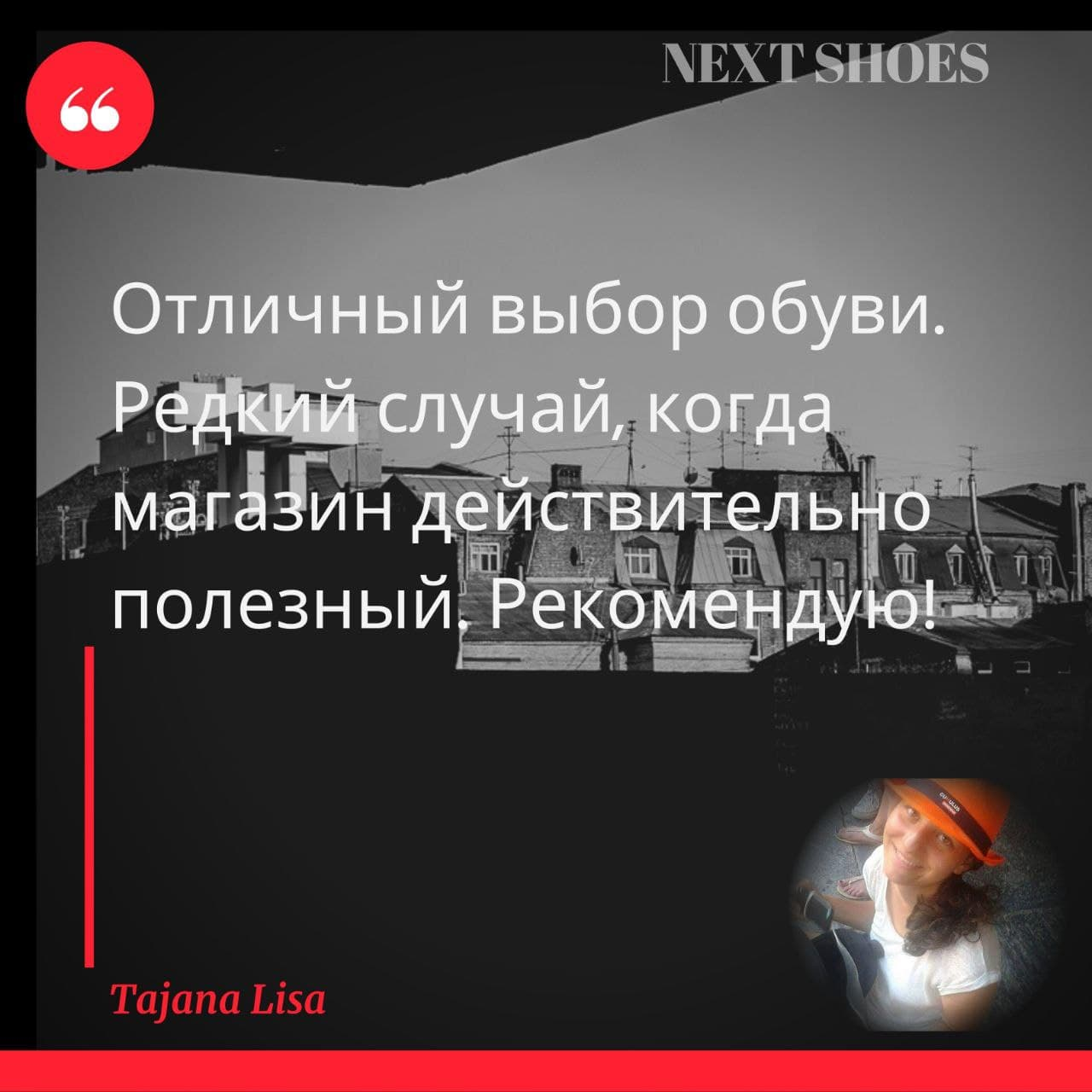 Отзывы об интернет-магазине мужской и женской обуви в Украине NEXT SHOES Татьяна Сиса