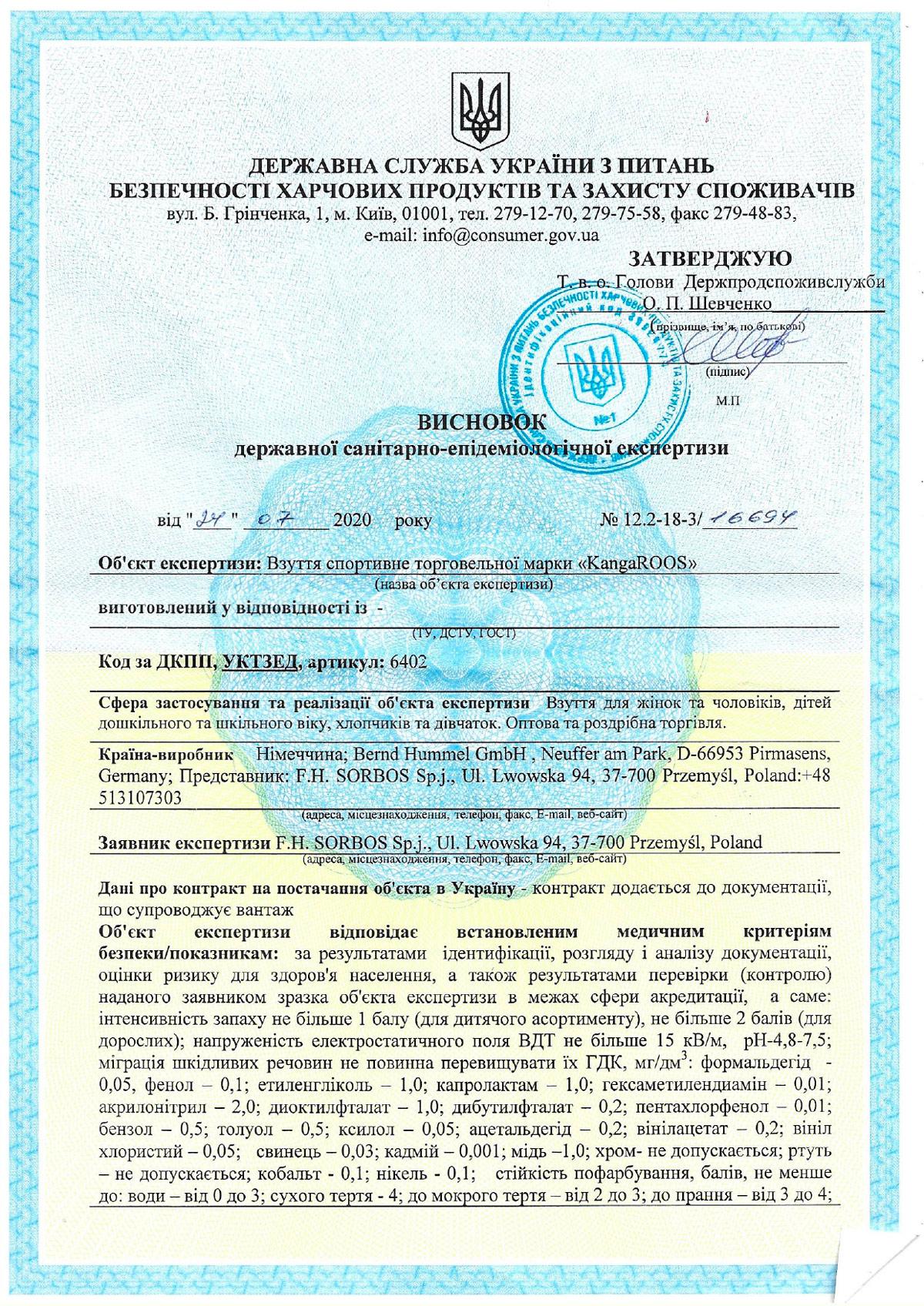 Сертификат и декларация соответствия на обуви KANGAROOS