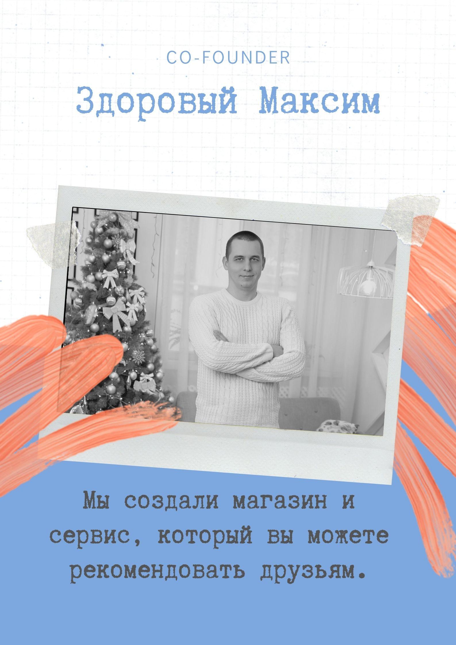 Здоровый Максим Павлович